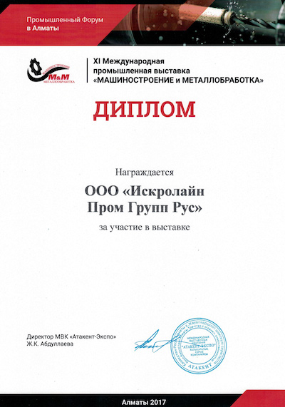 IX Machinery Engineering and Metal working diploma International Fair (Almaty, 2017)