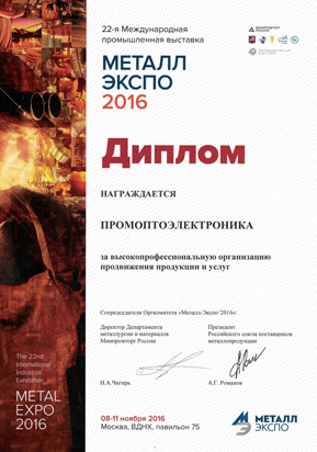 Quality Award Diploma MetallExpo 2016