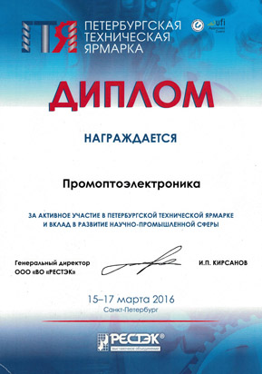 Diploma for Industrial R&D contribution St. Petersburg Engineering Fair 2016