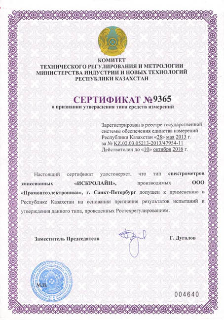 Certificate of measuring instrument type acknowledgment (Republic of Kazakhstan)