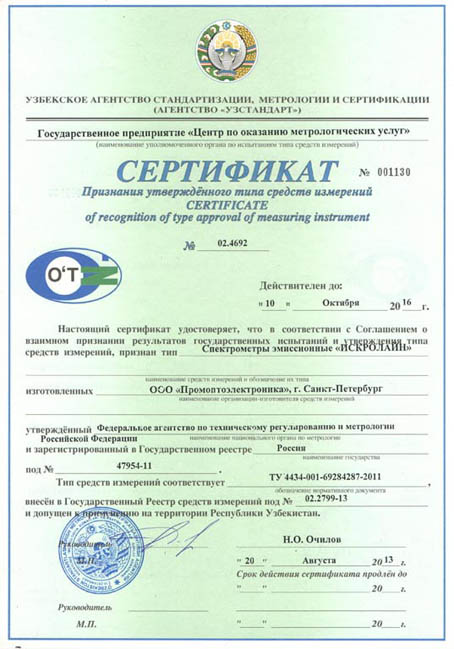 Certificate of measuring instrument type acknowledgment (Republic of Uzbekistan)