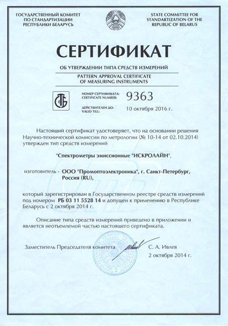 Certificate of measuring instrument type approval (Republic of Belarus)